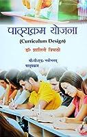 Curriculum Design (Pathyakram Yojana) (B.P.Ed. New Syllabus) (Hindi)