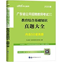 Public education in 2020. Guangdong Province. open recruitment teacher exam materials: comprehensive education basics Zhenti Daquan(Chinese Edition)