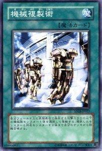 遊戯王カード 【 機械複製術 】 SD18-JP027-N 《ストラクチャーデッキ-マシンナーズ・コマンド》
