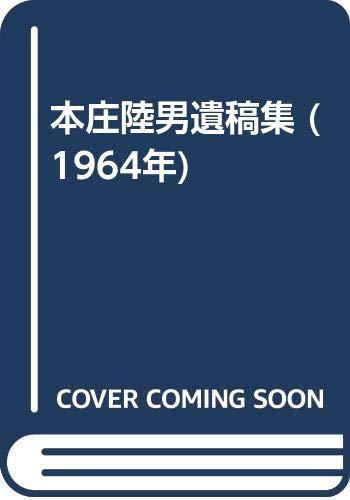 本庄陸男遺稿集 (1964年)の詳細を見る