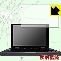 PDA工房 CHUWI MiniBook 衝撃吸収[反射低減] 保護 フィルム 耐衝撃 日本製