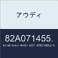 アウディ ホイールボルトセット M14X1.5X27 4F0071455より 82A071455.