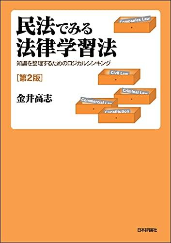 民法でみる法律学習法---知識を整理するためのロジカルシンキング(第2版)