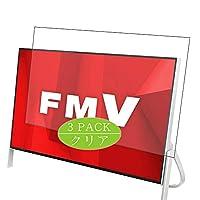 3枚 VacFun フィルム , 富士通 デスクトップパソコン FMV ESPRIMO FHシリーズ WF1 / D1 23.8インチ FUJITSU 向けの 保護フィルム 液晶保護 フィルム 保護フィルム(非 ガラスフィルム 強化ガラス ガラス ) ニュー