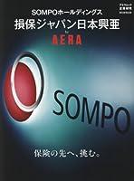 損保ジャパン日本興亜 by AERA (AERAムック)