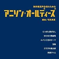 無伴奏混声合唱のための アニソン・オールディーズ 編曲/信長貴富 [邦人合唱曲選集]