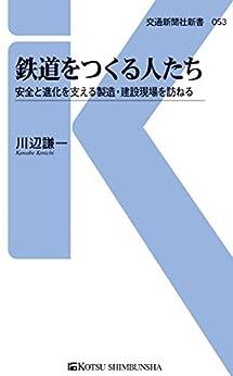 [川辺謙一]の鉄道をつくる人たち (交通新聞社新書)