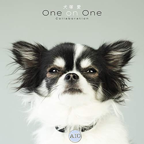 犬塚 愛 One on One コラボレーション(CD)
