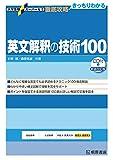 大学受験スーパーゼミ 徹底攻略 英文解釈の技術100[CD付新装改訂版] (大学受験スーパーゼミ徹底攻略)