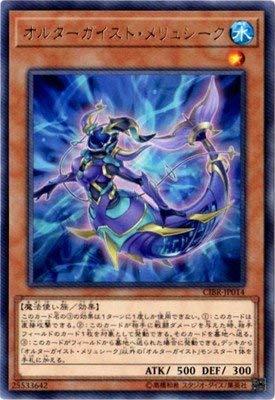 遊戯王/第10期/02弾/CIBR-JP014 オルターガイスト・メリュシーク R