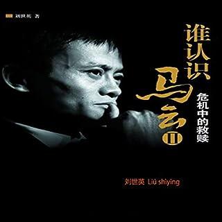 谁认识马云2:危机中的救赎 [Who Knows Jack Ma 2: Redemption in Crisis]                   By:                                                                                                                                 Liu Shiying 刘世英                               Narrated by:                                                                                                                                 Bu Gudan 不孤单                      Length: 11 hrs and 20 mins     Not rated yet     Overall 0.0