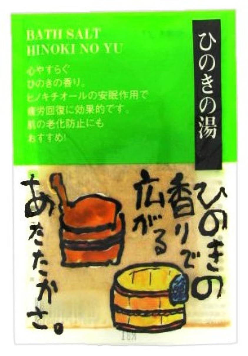 無意味トラフィック懲戒ヤマサキ 和漢の湯 やすらぎ便り 桧の湯