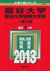 龍谷大学・龍谷大学短期大学部(一般入試) (2013年版 大学入試シリーズ)・赤本・過去問