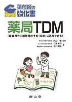 薬局TDM-『疑義照会』『副作用の予見・回避』に活用できる! (薬剤師の強化書シリーズ)