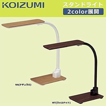 KOIZUMI コイズミファニテック LEDライト スタンドライト ■2種類の内「PCL-215?NA(ナチュラル)」のみです