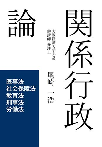 Legal and Administrative Systems (Japanese Edition)
