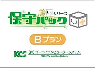 栄養計算ソフト EIBUN Lite シリーズ 保守パックBプラン