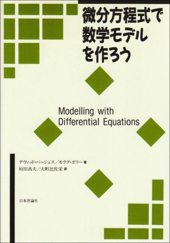 微分方程式で数学モデルを作ろう