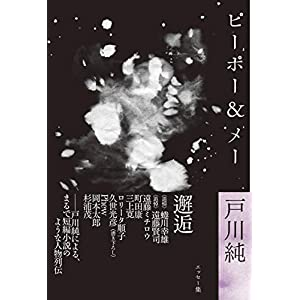 戸川 Pure esse- Collection pi-po- & Meh (Ele – King Books)
