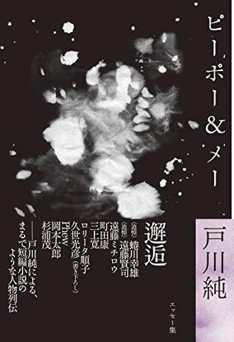 戸川純エッセー集 ピーポー&メー (ele-king books)