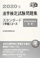 41oNcPh0Z2L. SL200  - 法学検定 01