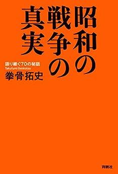 [拳骨 拓史]の昭和の戦争の真実 (扶桑社BOOKS)