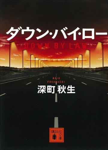 ダウン・バイ・ロー (講談社文庫)