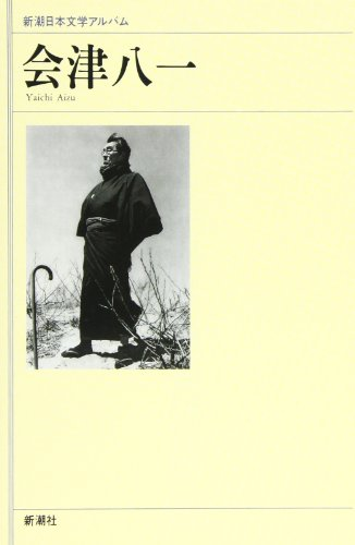 会津八一 (新潮日本文学アルバム)の詳細を見る
