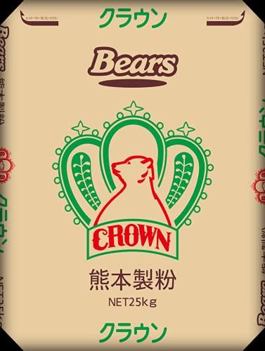 【 強力粉 】 高級パン用小麦粉 クラウン 25kg 業務用 小麦粉