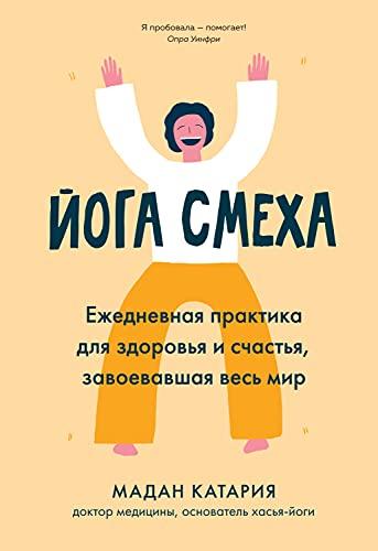 Йога смеха. Ежедневная практика для здоровья и счастья, завоевавшая весь мир (Полезные знания) (Russian Edition)