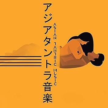 アジアタントラ音楽 Asian Tantric Music
