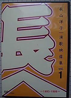長山洋子・演歌映像集vol.1~1993-1999~ [DVD]