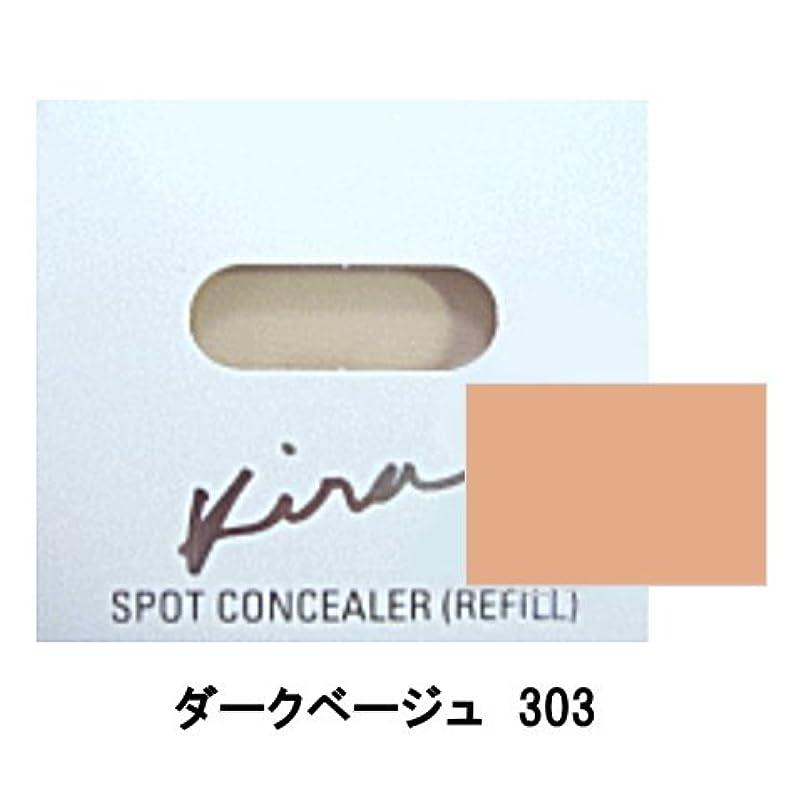 引くやりがいのある氷綺羅化粧品 (キラ化粧品) スポットコンシーラー 《リフィルのみ》 (ダークベージュ 303)