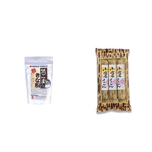 [2点セット] 黒ごまきな粉(270g)・スティックようかん[小倉](50g×3本)