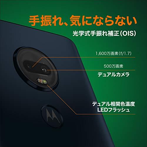 モトローラMotoG7Plusディープインディゴ【日本正規代理店品】PADU0003JP/A