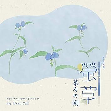 NHK BS時代劇「螢草 菜々の剣」オリジナル・サウンドトラック