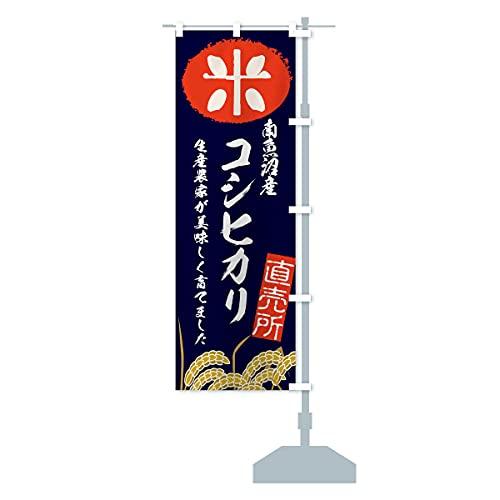 魚沼産コシヒカリ のぼり旗 サイズ選べます(ハーフ30x90cm 右チチ)