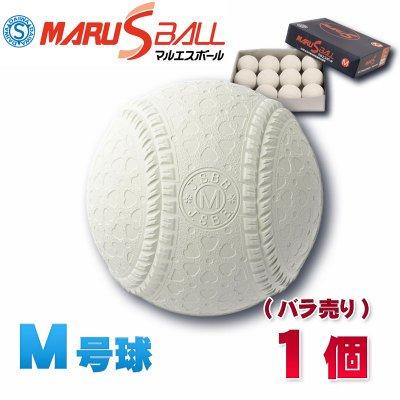新軟式野球ボール ダイワマルエス M号(一般・中学生向け) メジャー検定球 1個バラ販売