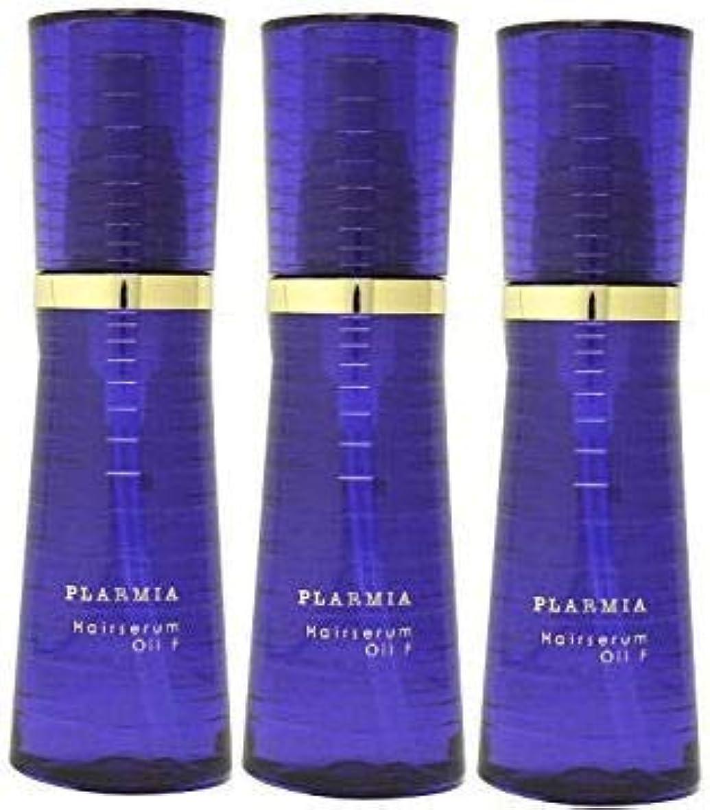 感情のまっすぐにする漏れ【3個セット】プラーミア ヘアセラムオイル F 120mL