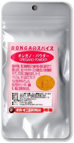 BONGAのスパイス「オレガノパウダー」「ハナハッカ(花薄荷)」【 50g 】ジッパー付きアルミパック。 トマトやチーズとの相性がよく、地中海料理のほかピザやパスタに使います。 送料無料でポスティング!!