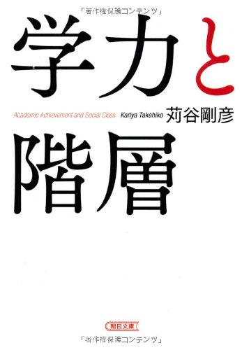 学力と階層 (朝日文庫)