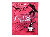 【人気商品セット】沖縄土産で人気のチョコっとうのセット!ふんわりココアを優しくまとってほろりとろけます。【琉球黒糖】チョコっとう(チョコ味、塩味セット) (3個×3個)