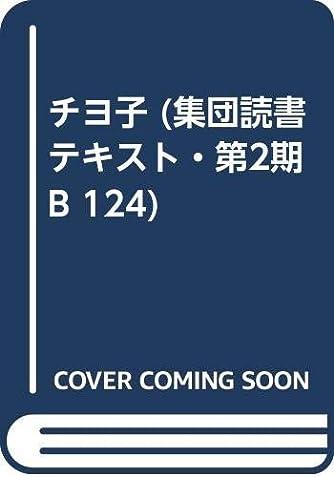 チヨ子 (集団読書テキスト・第2期 B 124)