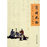 old scenery(Chinese Edition)