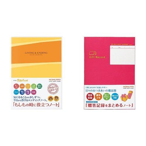 コクヨ もしもノート&贈答記録をまとめるノート LES-E101 LES-R103