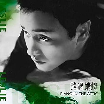 Lu Guo Qing Ting Piano in the Attic