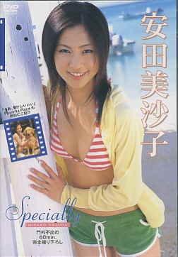 DVD>安田美沙子:Specially (<DVD>)