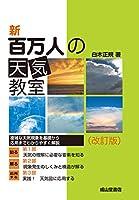 41oPDTgOqNL. SL200  - 気象予報士試験