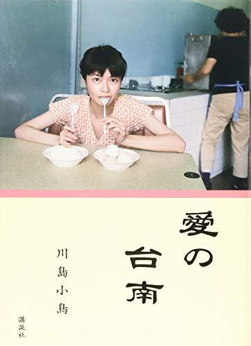 愛の台南 (講談社の実用BOOK)
