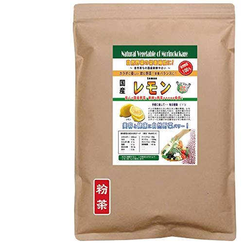 森のこかげ レモン 国産 野菜 粉末 パウダー 業務用 300g